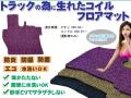 クオン/コンドル コイルフロアマット H29.04~