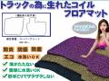 【スーパーグレート】 コイルフロアマット 運転席&助手席セット H29.05~