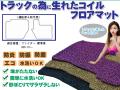 【ファイター 標準車】 コイルフロアマット 運転席&助手席セット H29.10~