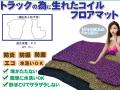 【ギガ】 コイルフロアマット 運転席&助手席セット H27.10~