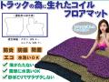 【クオン/コンドル】 コイルフロアマット 運転席&助手席セット H29.04~
