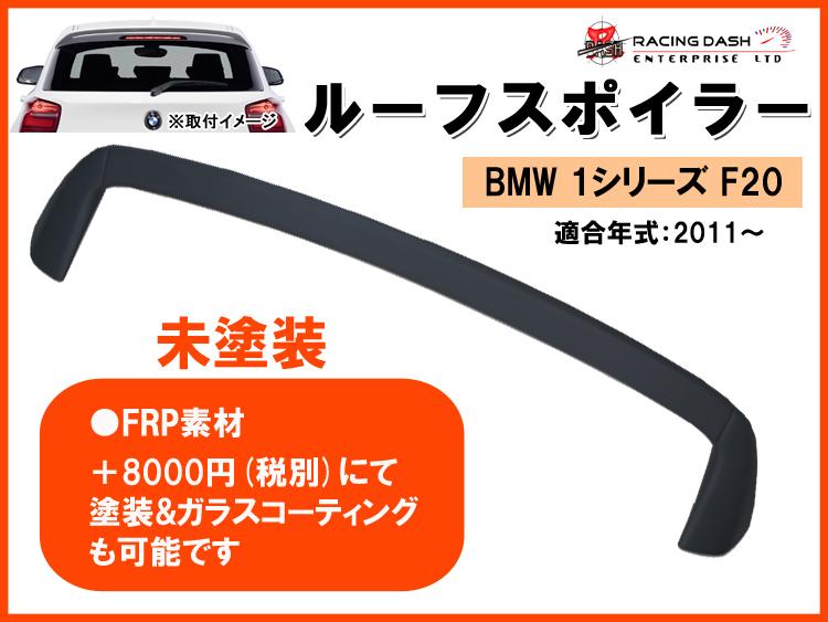 【送料無料】BMW 1シリーズ F20◇ルーフスポイラー・未塗装