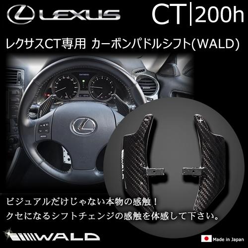 レクサス CT専用 カーボンパドルシフト(WALD)