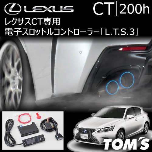 レクサス CT専用 TOM's 電子スロットルコントローラー「L.T.S.3」