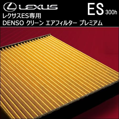 レクサス ES専用 DENSO クリーン エアフィルター プレミアム
