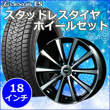 レクサス ES用 スタッドレスタイヤ ホイール付きセット(18インチ・SE-10R BPエディション)
