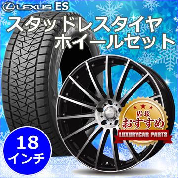 レクサス ES用 スタッドレスタイヤ ホイール付きセット(18インチ・シュナーベル BKP)