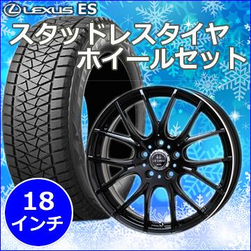 レクサス ES用 スタッドレスタイヤ ホイール付きセット(18インチ・ハイパーMS-7 GBK)
