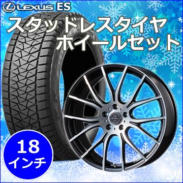 レクサス ES用 スタッドレスタイヤ ホイール付きセット(18インチ・ハイパーMS-7 GBKP)