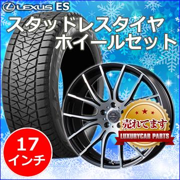 レクサス ES用 スタッドレスタイヤ ホイール付きセット(17インチ・インチ・ハイパーMS-7 GBKP)