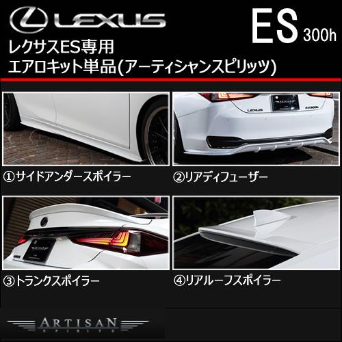 レクサス ES専用 エアロキット単品(アーティシャン)