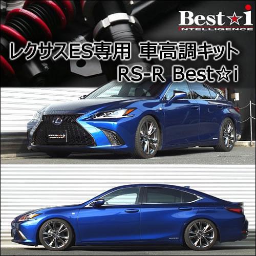 レクサス ES専用 車高調キット(RS-R Best-i)