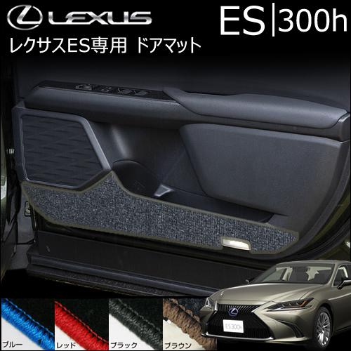 レクサス ES専用 ドアマット(LX MODE)