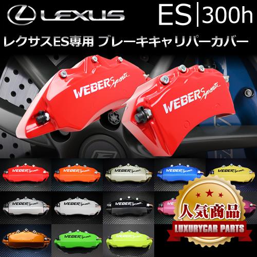 レクサス ES専用 ブレーキキャリパーカバー