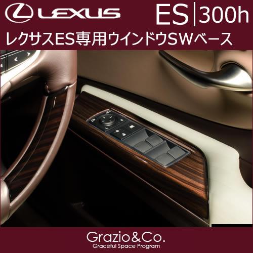 レクサス ES専用 ウインドウスイッチベースセット(グラージオ)
