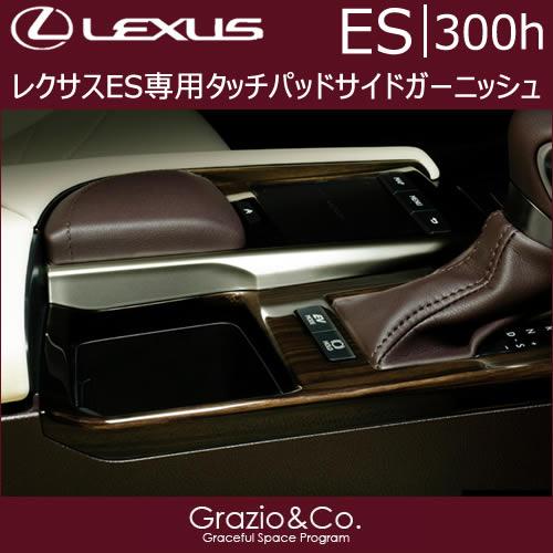 レクサス ES専用 タッチパッドサイドガーニッシュ(グラージオ)