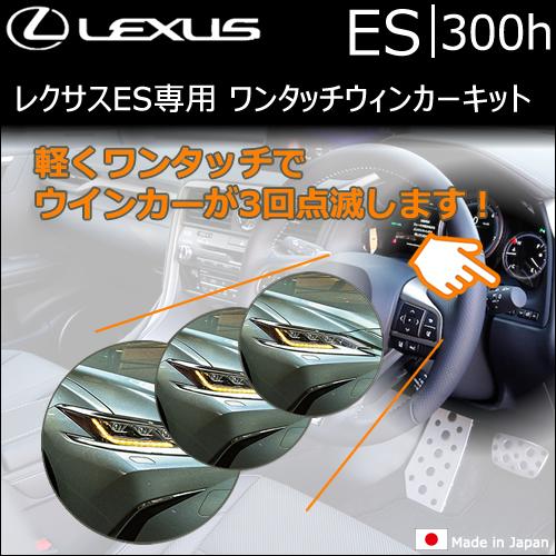 レクサス ES専用 ワンタッチウィンカーキット
