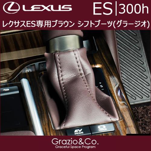 レクサス ES専用 ブラウン シフトブーツ(グラージオ)