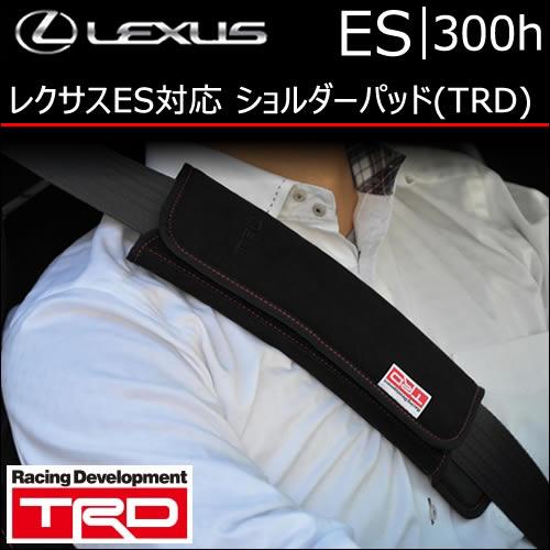 レクサス ES対応 ショルダーパッド