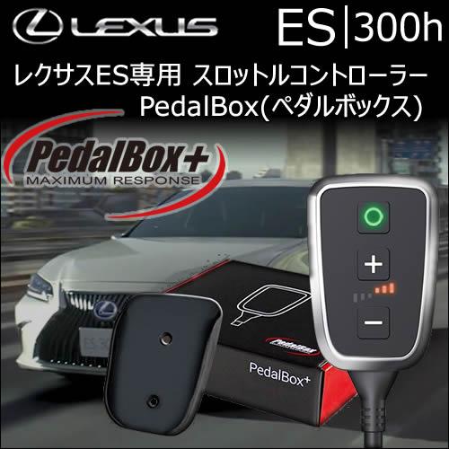 レクサス ES専用 スロットルコントローラー PedalBox(ペダルボックス)