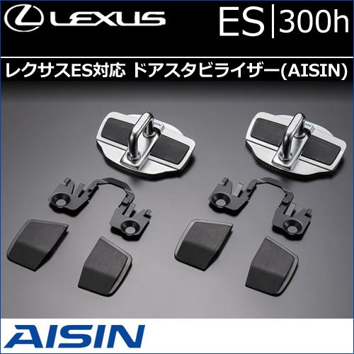 レクサス ES対応 ドアスタビライザー(AISIN)
