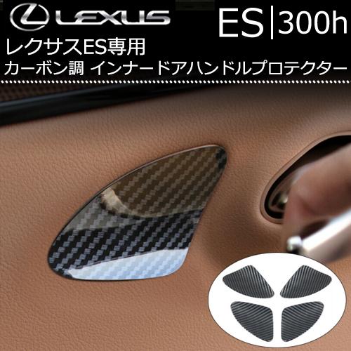 レクサス ES専用 カーボン調 インナードアハンドルプロテクター