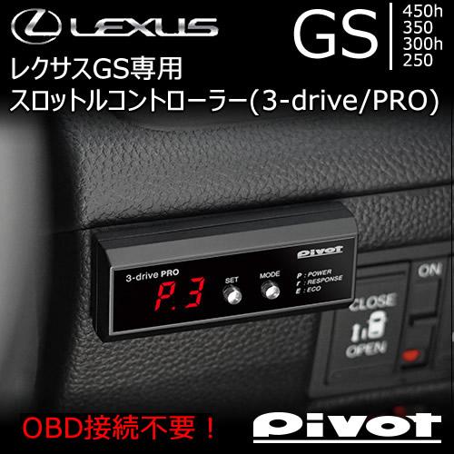 レクサス GS専用 スロットルコントローラー(3-drive PRO)