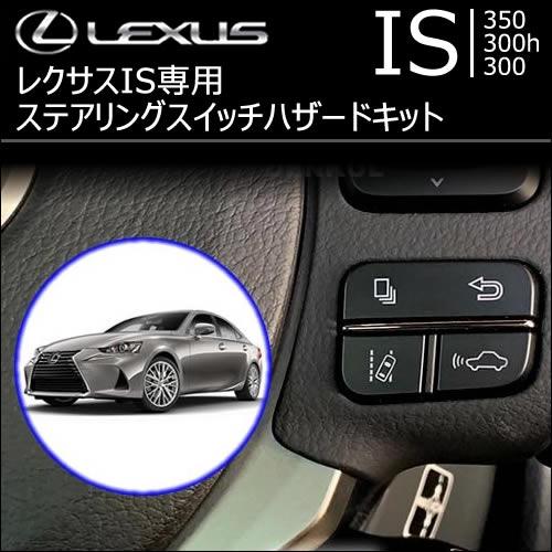 レクサス IS専用 ステアリングスイッチハザードキット