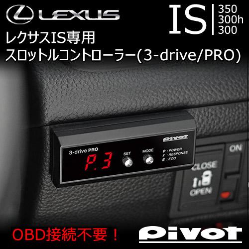 レクサス IS専用 スロットルコントローラー(3-drive PRO)