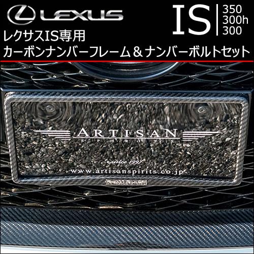 レクサス IS専用 カーボンナンバーフレーム&ナンバーボルトセット