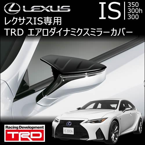 レクサス IS専用 エアロダイナミクスミラーカバー(TRD)