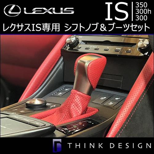 レクサス IS専用 シフトノブ&ブーツセット
