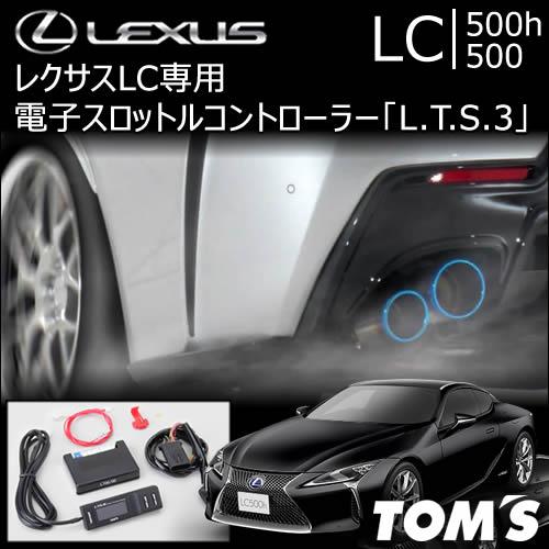 レクサス LC専用 TOM's 電子スロットルコントローラー「L.T.S.3」