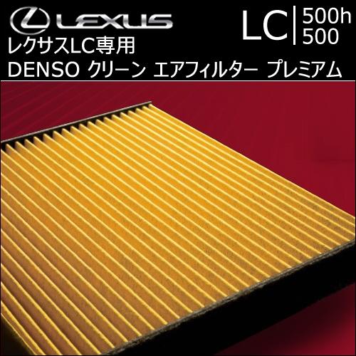 レクサス LC専用 DENSO クリーン エアフィルター プレミアム