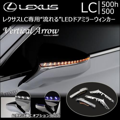 """レクサス LC専用""""流れる""""LEDドアミラーウィンカー"""