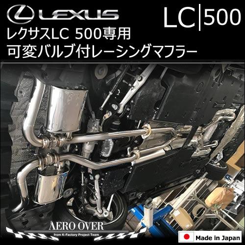 レクサス LC専用 AERO OVER 可変バルブ付レーシングマフラー