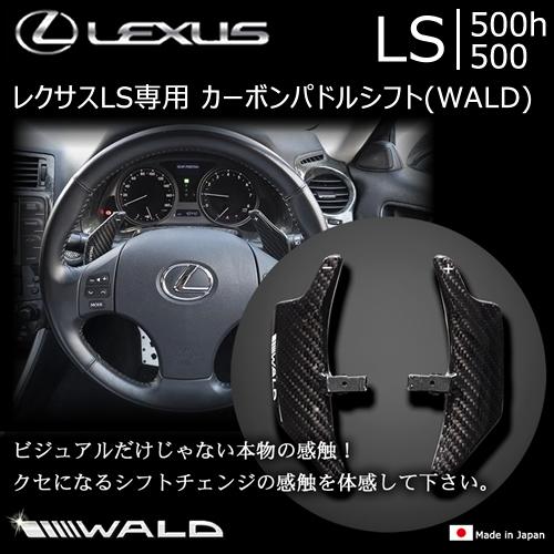 レクサス LS専用 カーボンパドルシフト(WALD)