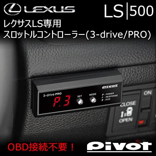 レクサス LS専用 スロットルコントローラー(3-drive PRO)