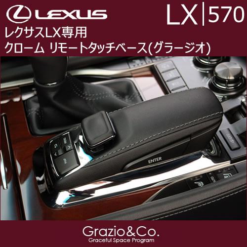 レクサス LX専用 クローム リモートタッチベース(グラージオ)