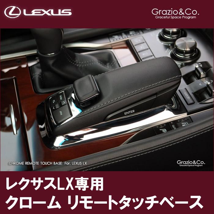 レクサス LX専用 クローム リモートタッチベース
