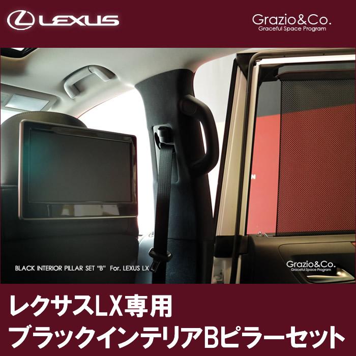 レクサス LX専用 ブラックインテリアBピラーセット