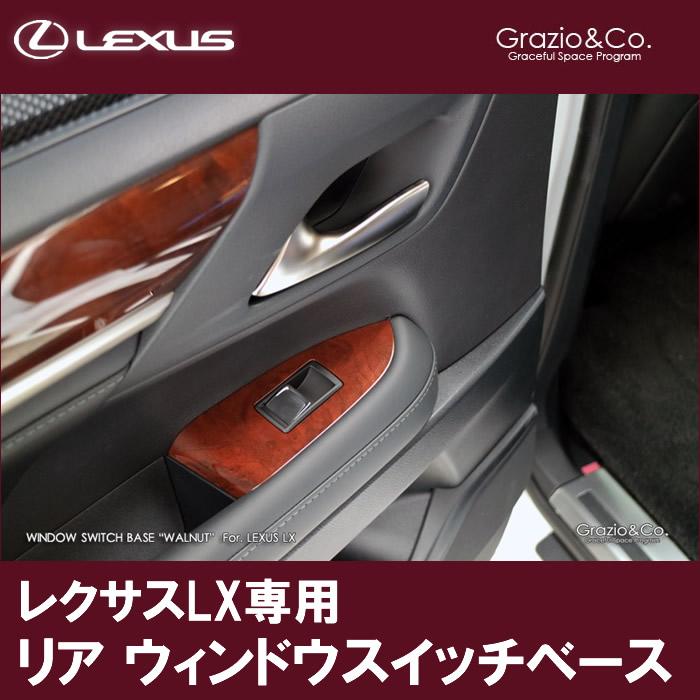 レクサス LX専用 リア ウィンドウスイッチベース