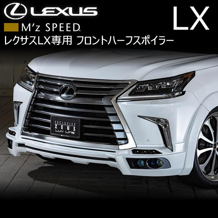レクサス LX専用 フロントハーフスポイラー(M'z SPEED)
