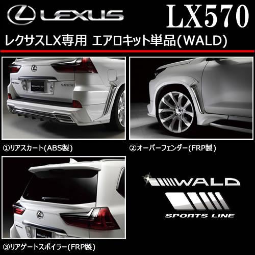 レクサス LX専用 エアロキット単品(WALD)