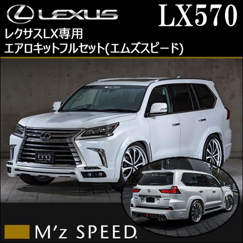 レクサス LX専用 エアロキットフルセット(エムズスピード)