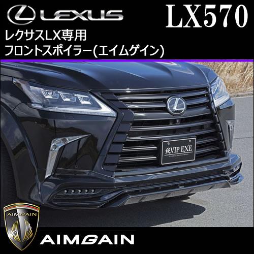 レクサス LX専用 フロントスポイラー(エイムゲイン)