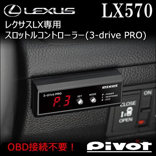 レクサス LX専用 スロットルコントローラー(3-drive/PRO)
