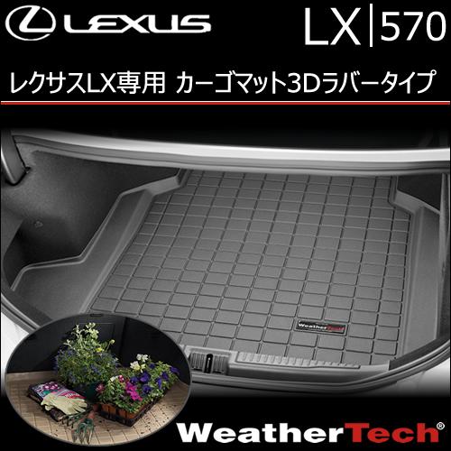レクサス LX5人乗り専用 カーゴマット3Dラバータイプ