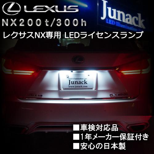 レクサス NX専用 LEDライセンスランプ(ジュナック)
