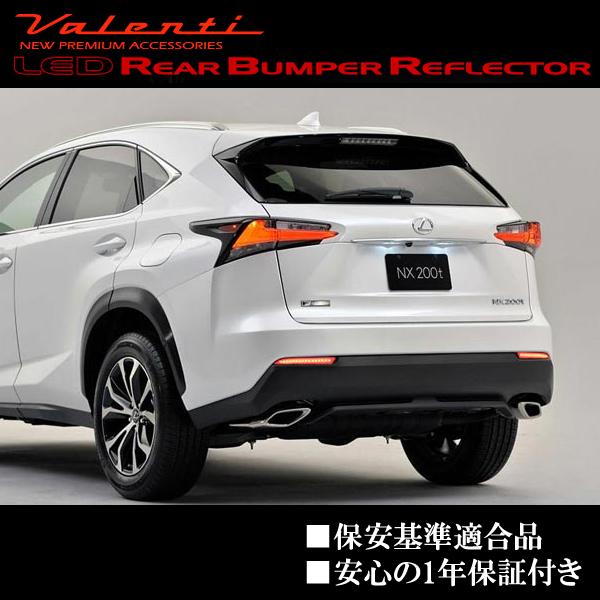 レクサス NX専用 ヴァレンティ LEDリアバンパーリフレクター